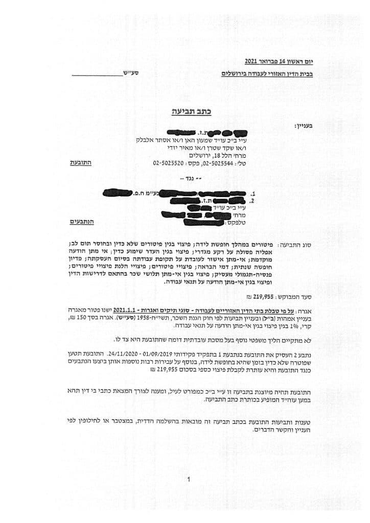 כתב תביעה דיני עבודה
